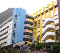 順利天主教中學 Shun Lee Catholic Secondary School