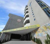 屯門天主教中學 Tuen Mun Catholic Secondary School