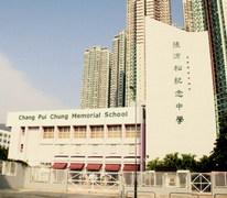 威靈頓教育機構張沛松紀念中學 WEO Chang Pui Chung Memorial School
