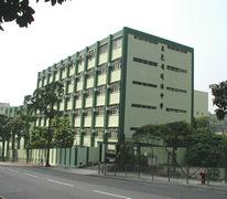 五邑司徒浩中學 FDBWA Szeto Ho Secondary School