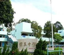 西貢崇真天主教學校(中學部) Sai Kung Sung Tsun Catholic School (Secondary Section)