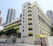 香港道教聯合會圓玄學院第一中學 HKTA The Yuen Yuen Institute No. 1 Secondary School