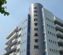香港神託會培基書院 Stewards Pooi Kei College
