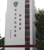 新會商會陳白沙紀念中學 San Wui Commercial Soc. Chan Pak Sha School