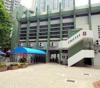 新會商會中學 San Wui Commercial Society Secondary School