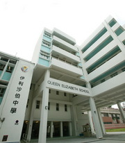 伊利沙伯中學 Queen Elizabeth School