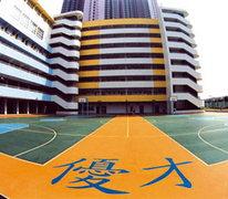優才 (楊殷有娣) 書院 G.T. (Ellen Yeung) College
