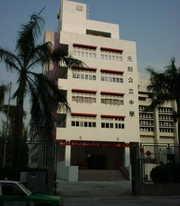 元朗公立中學 Yuen Long Public Secondary School