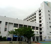 元朗公立中學校友會鄧兆棠中學 YLPMSAA Tang Siu Tong Secondary School