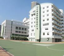 中華基督教會基道中學 The Church Of Christ In China Kei To Secondary School
