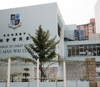 中華基督教會蒙民偉書院 CCC Mong Man Wai College