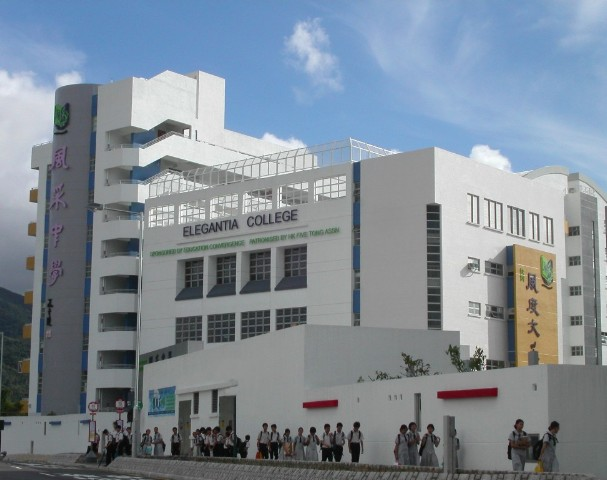 風采中學(教育評議會主辦) Elegantia College (Sponsored By Education Convergence)