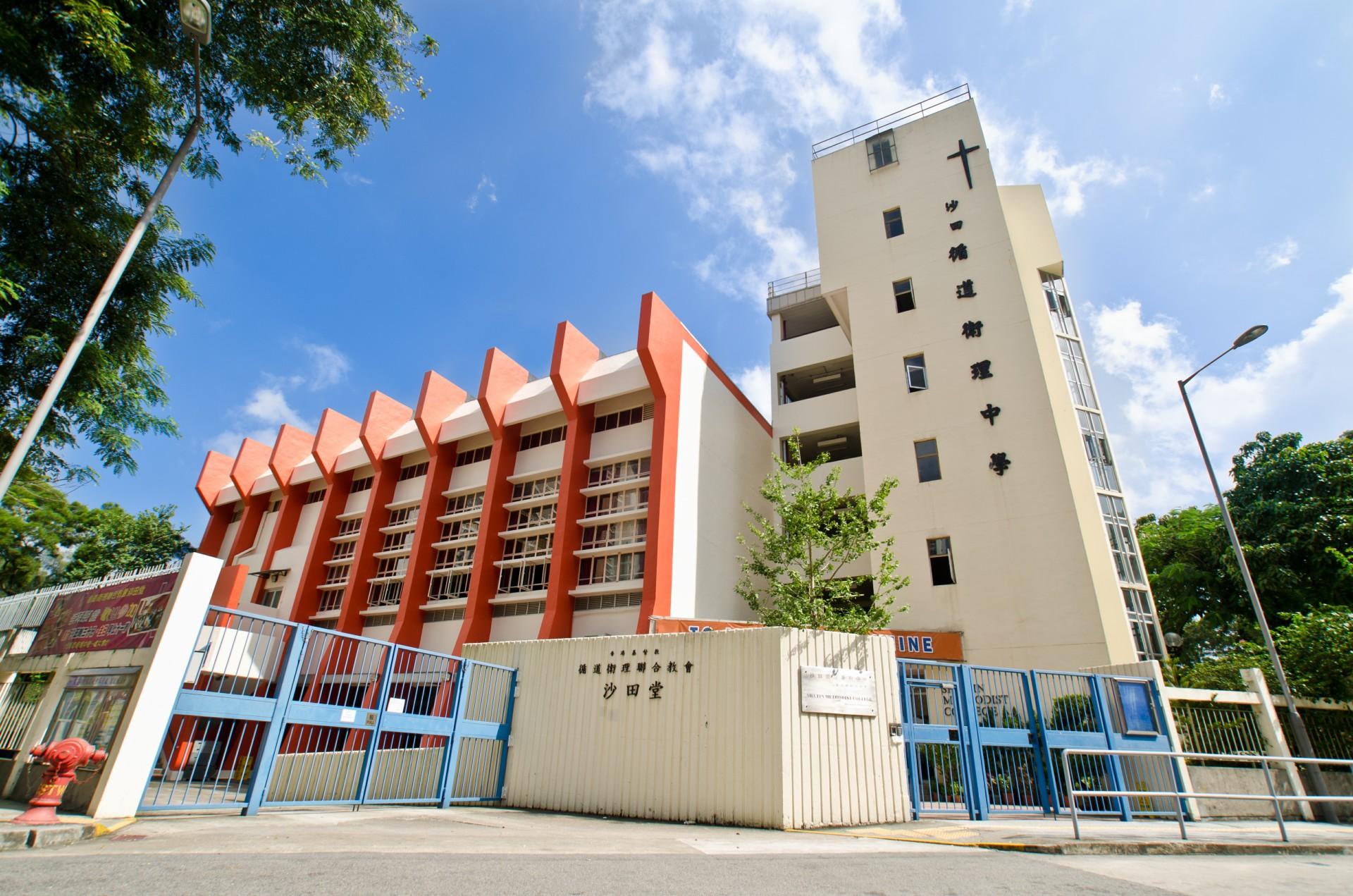 沙田循道理中學 Sha Tin Methodist College