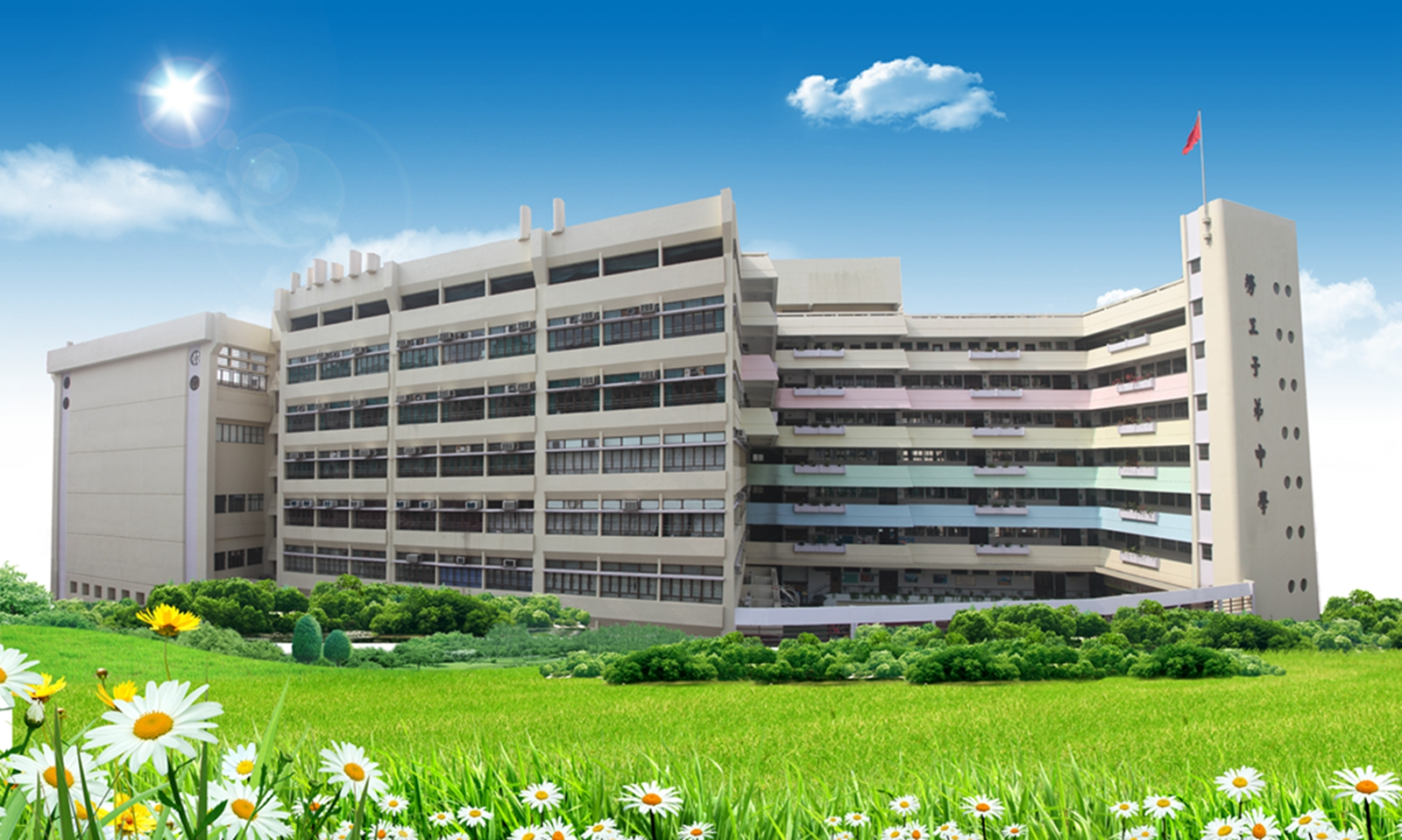 創知中學 Scientia Secondary School