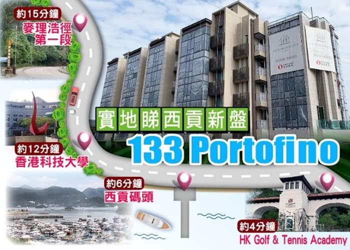 【新盤影片】西貢新盤133 Portofino特色逐個睇