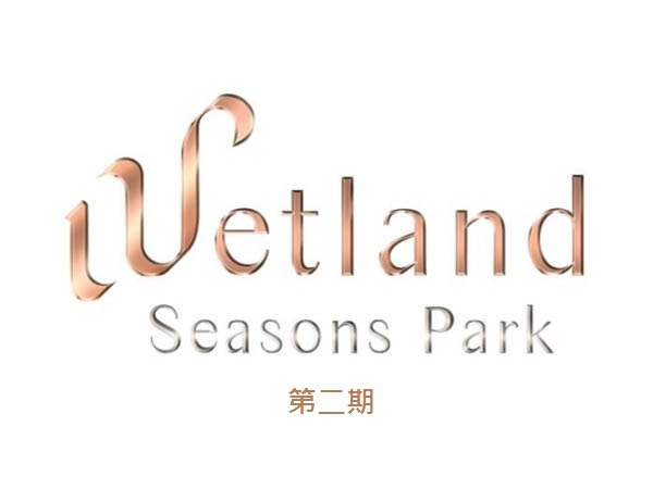 Wetland Seasons Park Phase 2