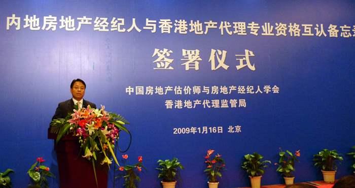 中原地產港澳行政總裁兼香港地產代理專業協會會員黃偉雄先生,於座談會上探討金融海嘯下房地產業的危與機。