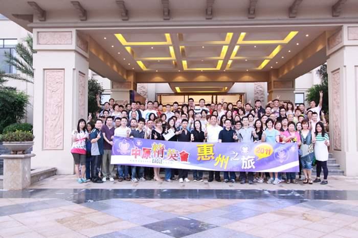 激發潛能   再創高峰 - 精英會惠州之旅