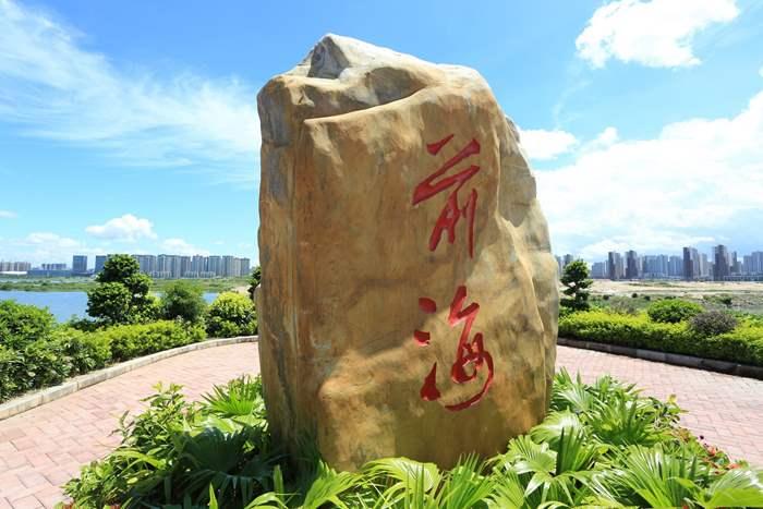 中原精英會《深圳前海之旅》前瞻前海優勢