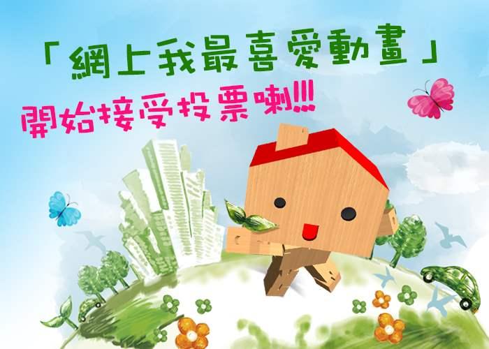 與小睦一同支持創意,推動環保-投票選出「網上我最喜愛動畫」