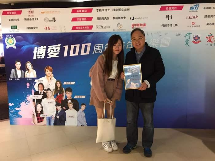 中原支持博愛100周年青年音樂會