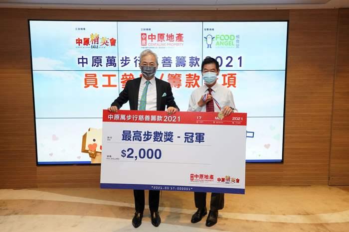 「最高步數獎」冠軍由葵涌、青衣及東涌區高級資深客戶經理Sunny奪得