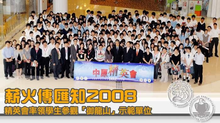 薪火傳匯知2008  精英會率領學生參觀「御龍山」示範單位