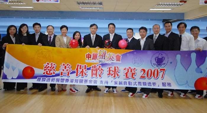 慈善保齡球賽籌款捐贈香港腎臟基金會