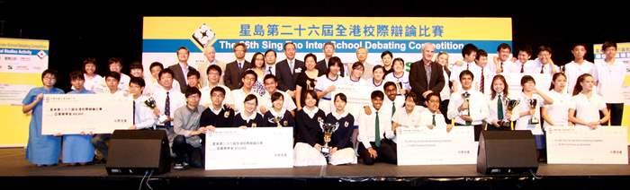 第二十六屆全港校際辯論比賽於日前舉行,各得獎隊伍都獲得中原獎學金作鼓勵,總值五萬六千元