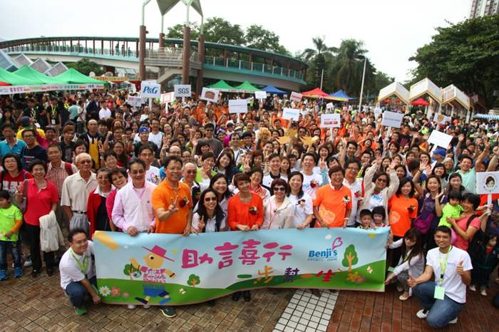 一眾主禮嘉賓與善心的參加者於慈善步行開步禮上為活動喝采。