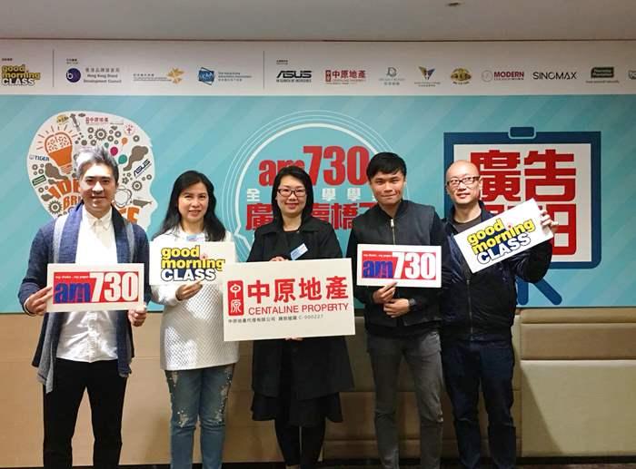 中原地產的評判團,徐緣先生、香港品牌發展局理事李慧芬小姐、中原地產高級聯席董事陳以丹小姐、廣告創作人Chung Tsz Chun及am730 副社長李相雄先生。