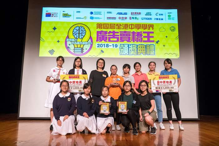 中原地產派代表出席頒發品牌大獎。