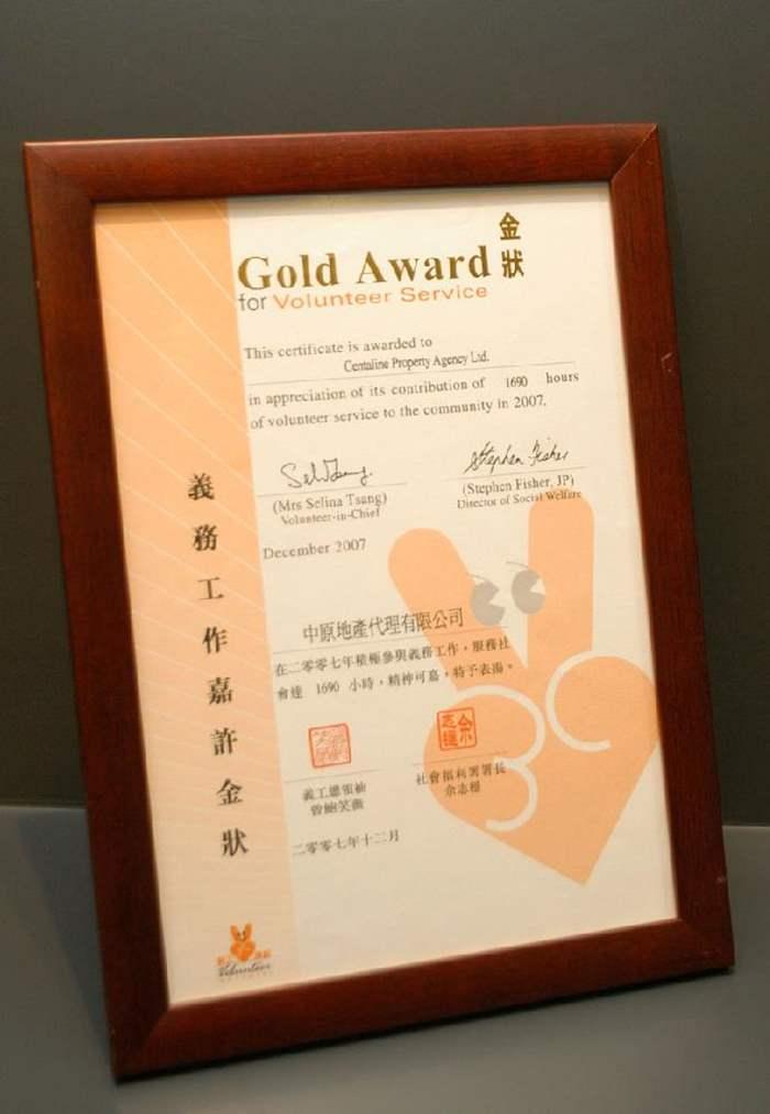 中原榮獲社會福利署義工運動頒發「2007義務工作嘉許金狀」