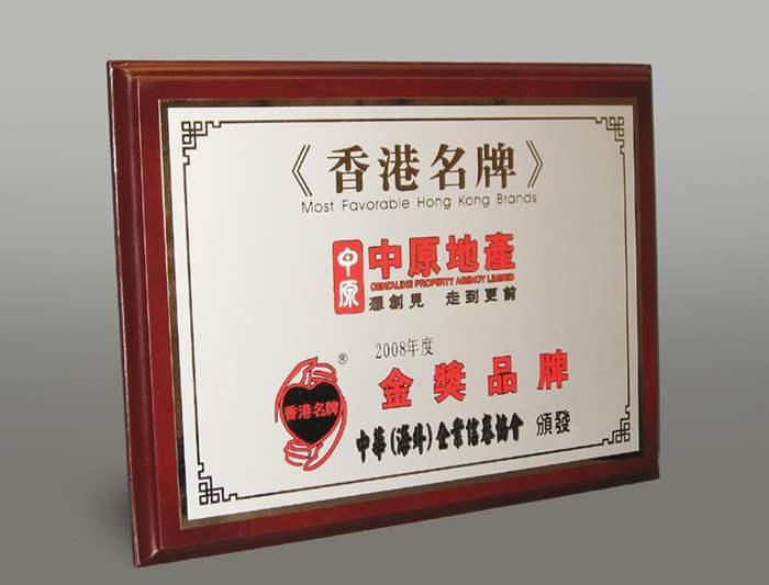 連續3年獲選為「香港名牌」,代表中原地產專業、創新的服務獲得中、港兩地消費者的肯定和支持