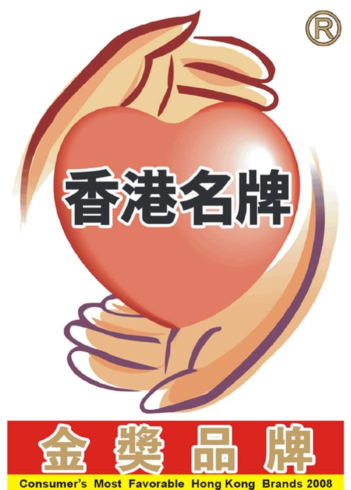 「最喜愛香港名牌」金獎品牌標誌