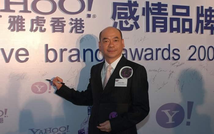 中原獲「Yahoo! 感情品牌大獎 2007-2008」
