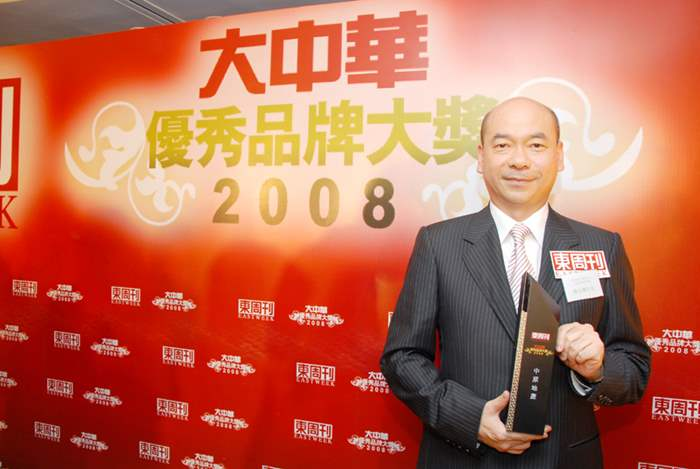 「中原地產」品牌接連榮獲多個獎項。