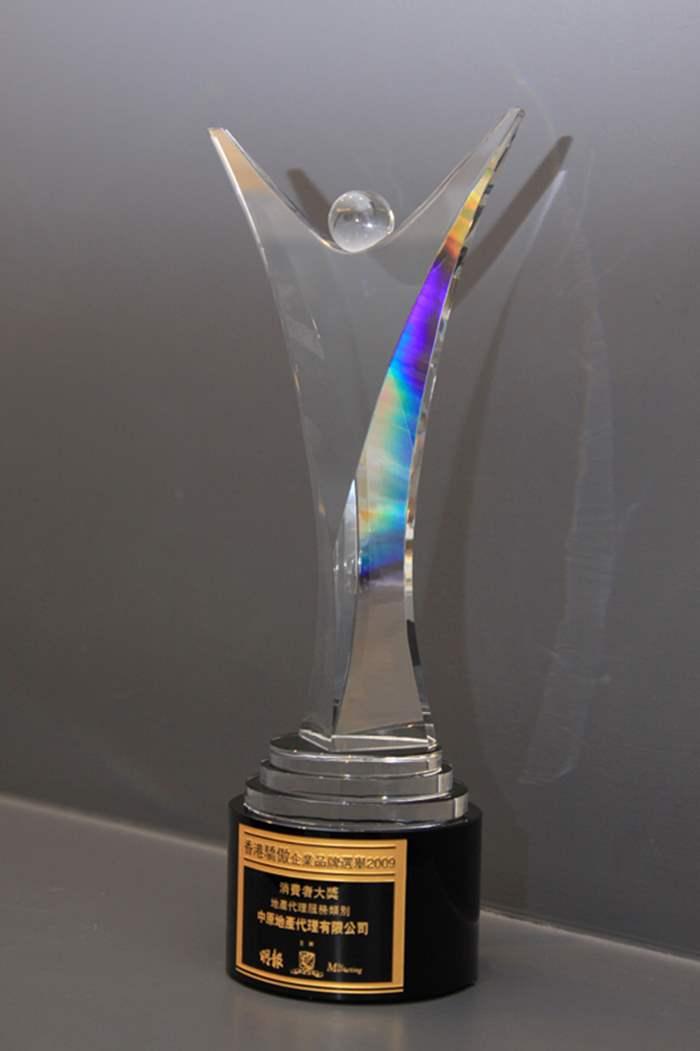 香港驕傲企業品牌選舉2009 - 消費者大獎