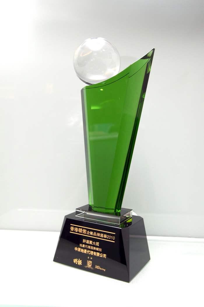 香港驕傲企業品牌選舉2010 - 評審團大獎