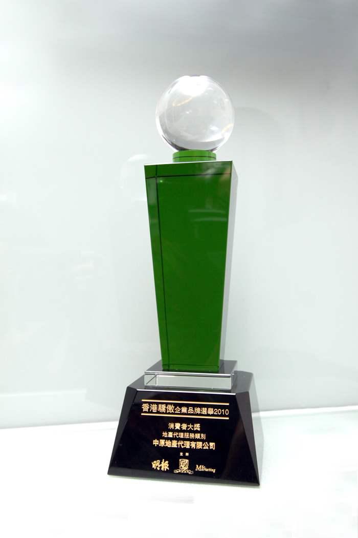 香港驕傲企業品牌選舉2010 - 消費者大獎