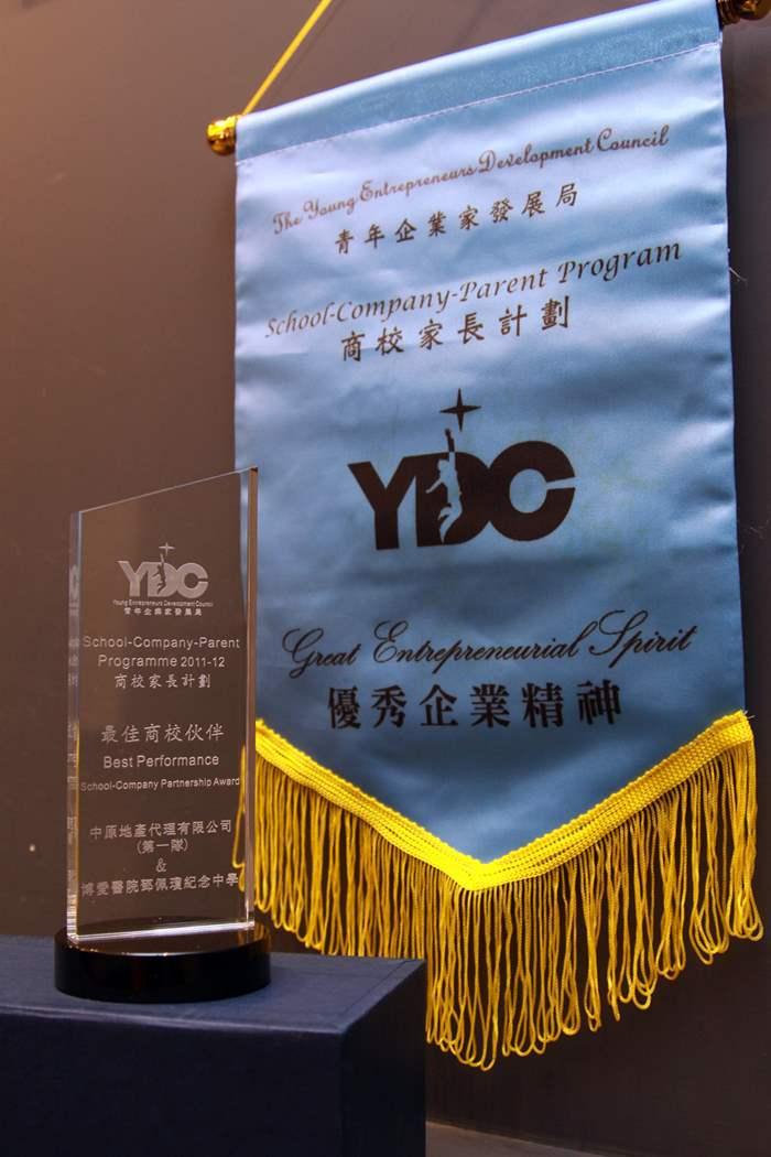 其中一支隊伍於「商校家長計劃」榮膺「最佳商校伙伴」。
