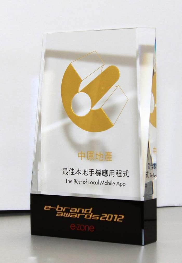 《行動筍盤》榮膺e-brand awards「最佳本地手機應用程式」