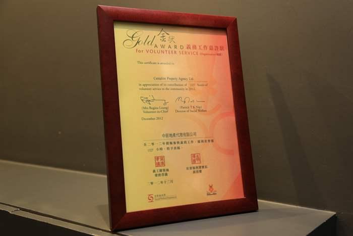 中原連續七年榮獲社會福利署義工運動頒發「義務工作嘉許金狀」