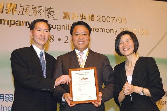 中原地產董事總經理黃偉雄(中)接受香港社會服務聯會主席陳智思議員(左)及行政總裁方敏生女士(右)嘉許。