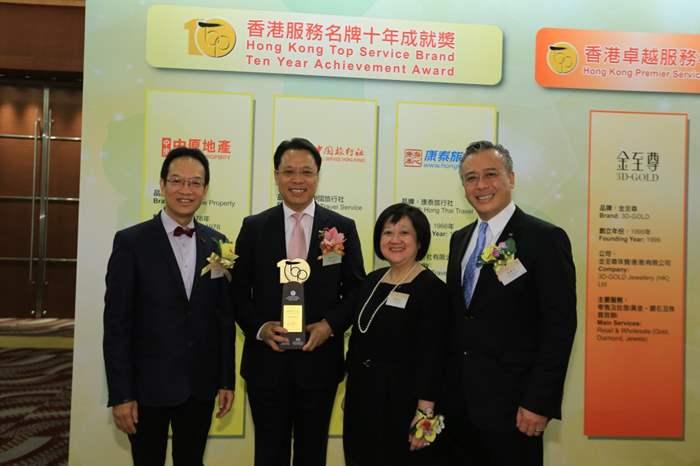 香港品牌發展局主席陳淑玲太平紳士、副主席李惠中先生(右一)、候任主席黃家和先生(左一)