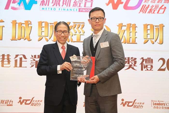 中原地產項目部(中國及海外物業)營業董事許大衛先生(David)(右)代表接受獎項。