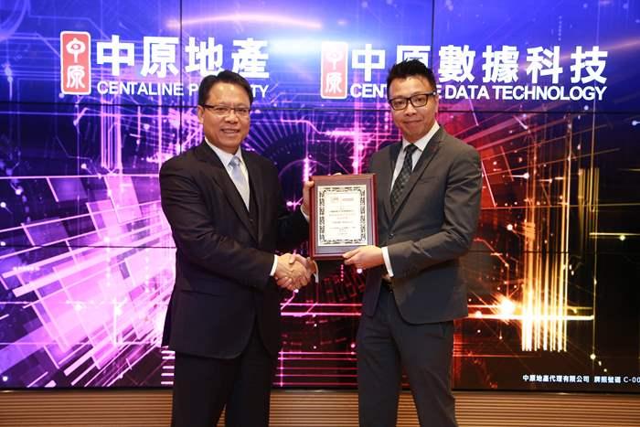 中原地產亞太區主席兼行政總裁暨中原數據科技有限公司主席黃偉雄先生(左)代表中原接受殊榮。