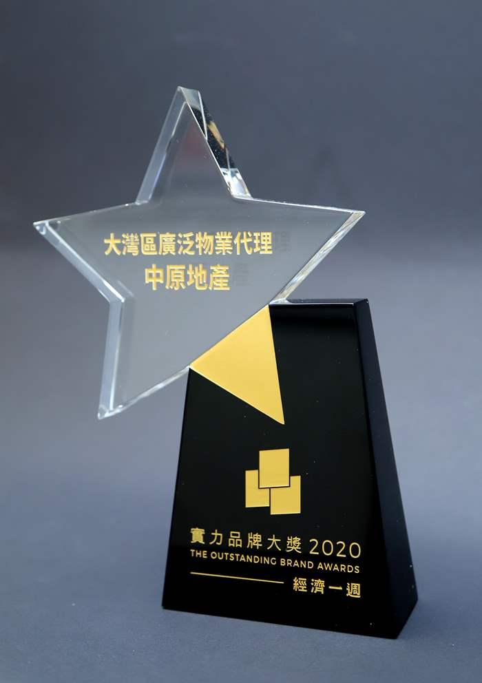 中原地產獲選「實力品牌大獎」,印證大眾對中原品牌的信任和支持。