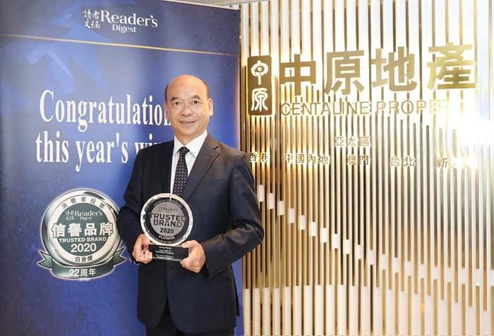 中原地產亞太區副主席兼住宅部總裁陳永傑先生代表接受信譽品牌「白金獎」獎座。