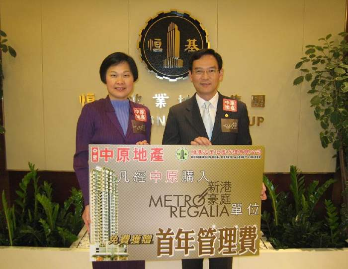凡經中原地產購入「新港豪庭」的尊貴買家,可獲贈首年管理費